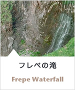 Frepe Waterfall